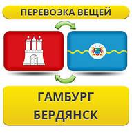 Перевозка Личных Вещей из Гамбурга в Бердянск