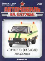 Автомобиль на Службе №14 ГАЗ-3302 «Ратник» Инкассаторский автомобиль   Deagostini