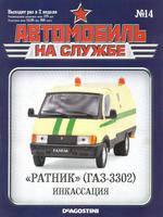 Автомобиль на Службе №14 ГАЗ-3302 «Ратник» Инкассаторский автомобиль