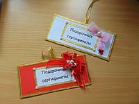 Подарочные сертификаты для любимых!