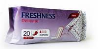 Freshness Delicate Щоденні SOFT 0716  (20шт.в уп.)