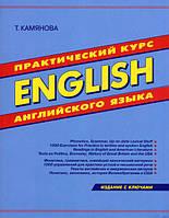Т. Камянова. Практический курс английского языка. Пятое издание