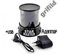 Проектор звездного неба Star Master Стар Мастер