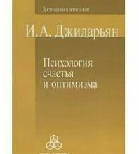 Психология счастья и оптимизма. Джидарьян И. А.