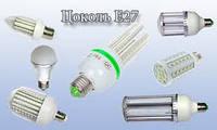 Светодиодные лампы с цоколем Е27