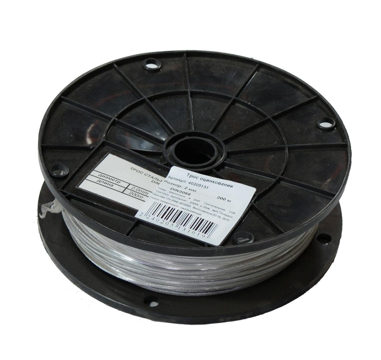 Трос стальной оцинкованный DIN 3055 2 мм (бухта 200 м. п.)