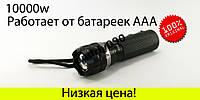 Карманный Фонарик BL-8501 10000W ОРИГИНАЛ