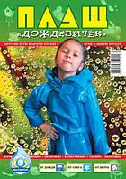 Плащ-дождевичек детский с поясом, 60 мкм (упаковка 10 шт)