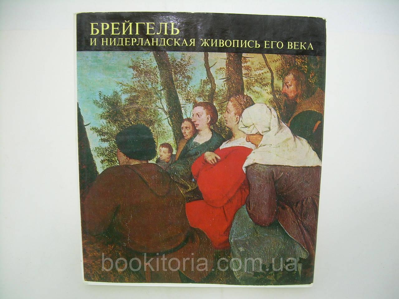 Герси Т. Брейгель и нидерландская живопись его века (б/у).