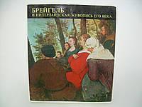 Герси Т. Брейгель и нидерландская живопись его века (б/у)., фото 1