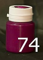 Код 74: краска акриловая матовая: баклажан, 20 мл