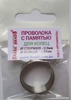 Проволока с памятью:Проволока с памятью: цвет серебро, диам. кольца 24 мм, диам. проволоки 0,8 мм.