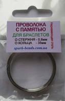 Проволока с памятью:Проволока с памятью:  серебро, диамю кольца 35 мм, диамю проволоки 0,8 мм.