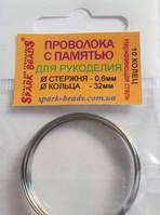 Проволока с памятью:Проволока с памятью, серебро, диам. кольца 32 мм, диам. проволоки 0,6 мм.