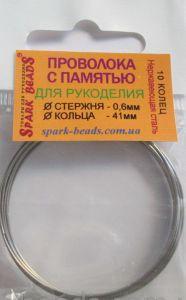 Проволока с памятью:Проволока с памятью, серебро, диам. кольца 41 мм, диам.  проволоки 0,6 мм.