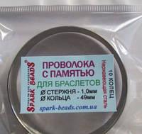 Проволока с памятью:Проволока с памятью,серебро, диам. кольца 31 мм, диам. проволоки 1,0 мм.