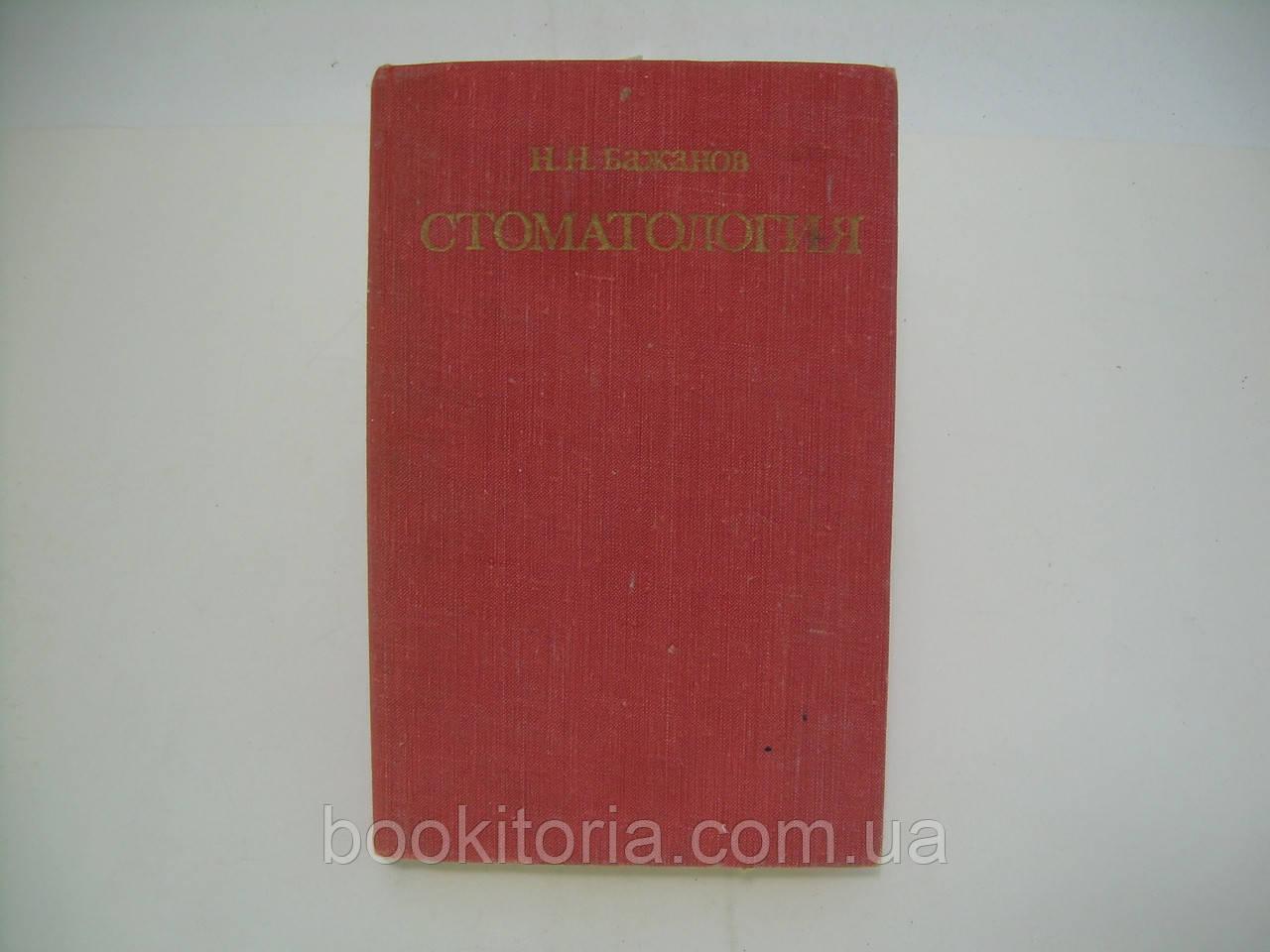 Бажанов Н.Н. Стоматология (б/у).