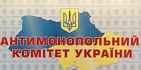 Отмена санкций Антимонопольного комитета Украины