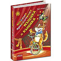 Книга Весёлые приключения Мыцика и Кыцика