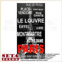 Репродукция Paris (Париж, Эйфелева Башня) 30х60 см (фотопечать на холсте)