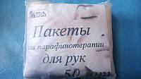 Пакеты одноразовые для парафинотерапии 50 шт