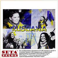 """Репродукция, постер """"Руслана"""" 30х40 см (фотопечать на холсте)"""