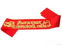 """Лента """"Выпускник детского сада"""" атлас (10 см на 150 см)"""