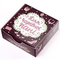 """Набор шоколадок """"Для чарівної пані"""""""