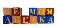 Мягкий игровой набор « кубики Абетка» детский