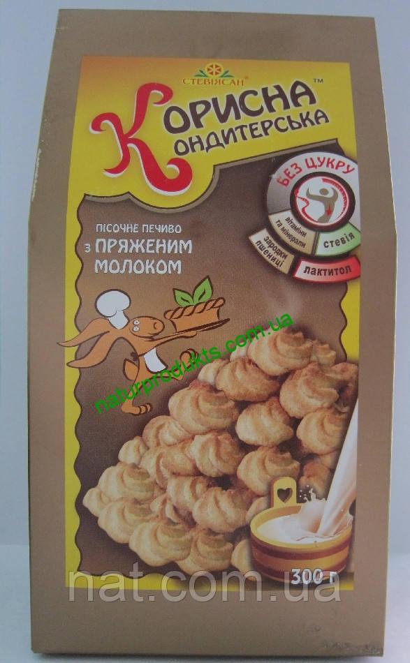 """Печенье со стевией (без сахара) """"Топленое  молоко"""", 300 г"""