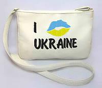 """Сумочка """"Мini"""" - №244 """"I LOVE UKRAINE"""" белая"""