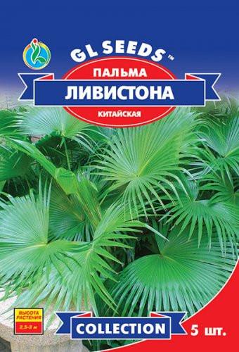 Семена  Пальма Китайская Ливистона  комнатная