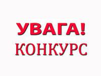 """Конкурс відгуків на панелі """"УКРОП"""""""