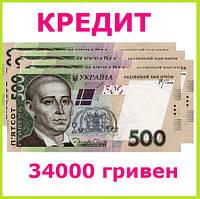 Кредит 34000 гривен наличными без залога