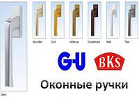 Ручки оконные GU (Германия) для ПВХ