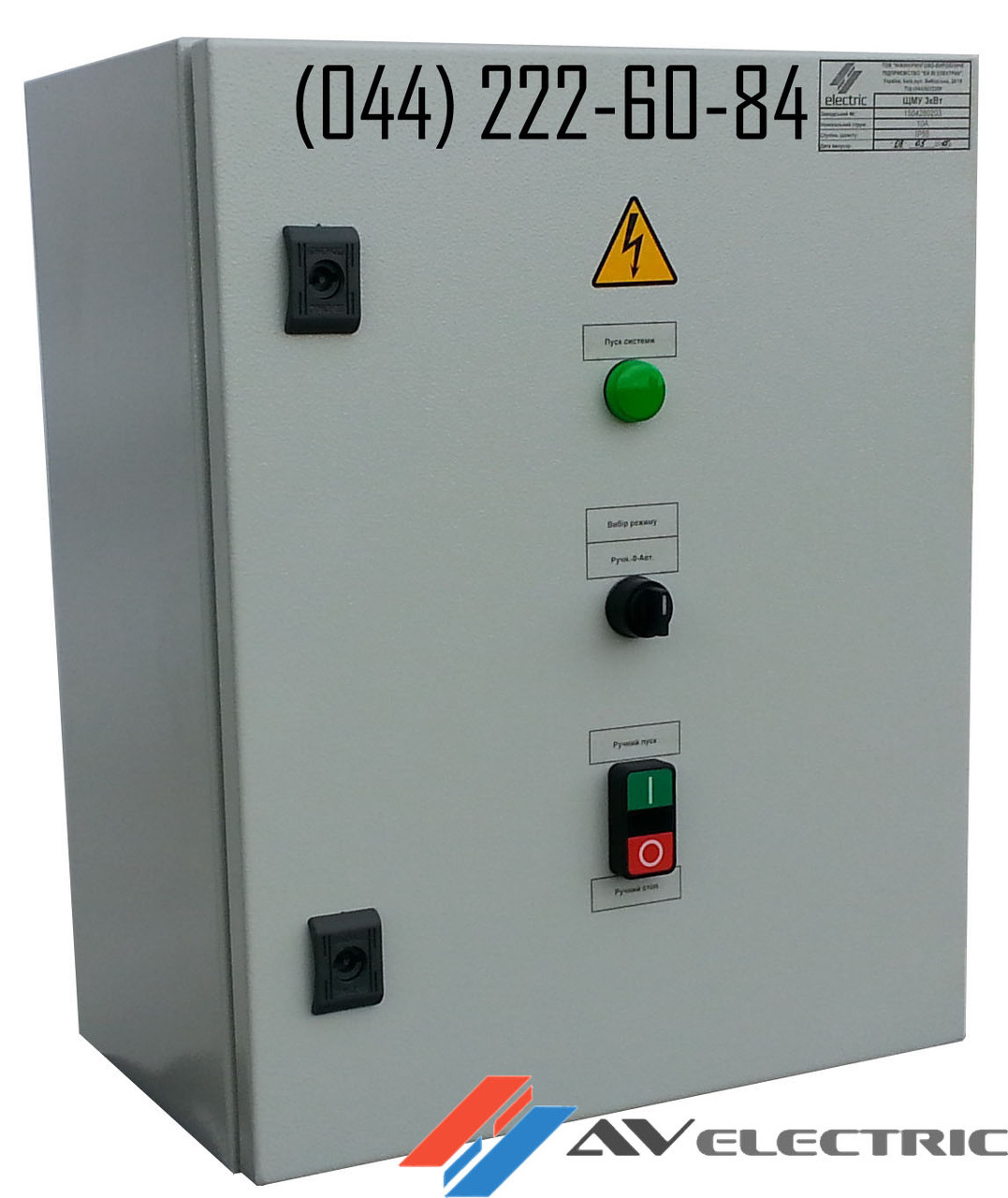 Ящик управления Я5110-3774 - КАП электро плюс в Киеве