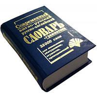 Современный англо-русский, русско-английский словарь (35 т. слов)