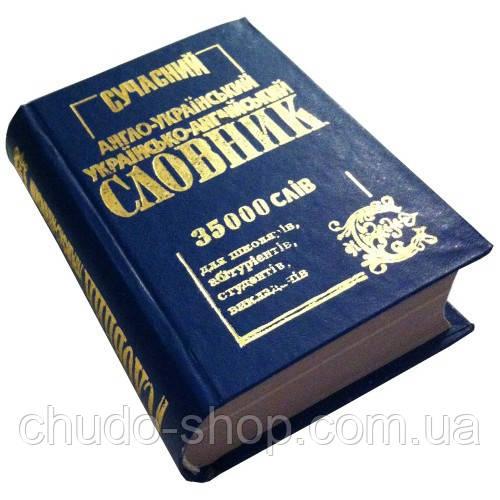 Современный англо-украинский, украинский-английский словарь (35 тыс. слов), укр