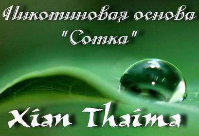 Никотин «Сотка» Xian Taima для самозамеса