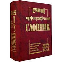 Сучасний орфографічний словник (50 тис. слів)