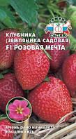 Семена клубники  (земляники садовой) Розовая мечта F1 0,01 г Седек