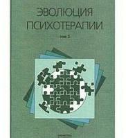 Эволюция психотерапии (3-Т) Экзистенциально-гуманистическая психотерапия