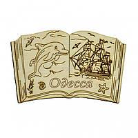 """Книга - магнит """"Дельфин и кораблик"""" Одесса"""