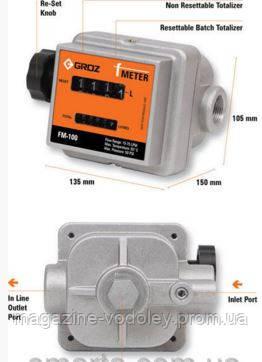 FM-100 - универсальный механический счетчик расхода бензина, дизельного топлива, биодизеля, легких масел/мин