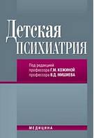 Детская психиатрия: Учебник для медицинских ВУЗ IV-го уровня аккредитации. Под ред. Кожиной Г.М.