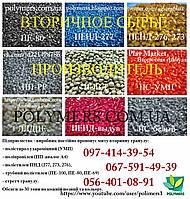 Вторичная гранула ПЭВД,ПЭНД,ПП,ПС, трубный полиэтилен -ПЭ-100, ПЭ-80, стрейч гранула, дробленный АБС