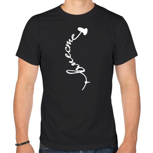 Мужская футболка «Вместе навсегда (наушники-муж)»