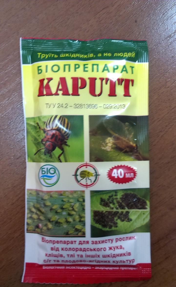 БИО Инсектоакарицид Kaputt, 40мл