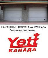 Гаражные секционные ворота YETT № 12 ширина 2,375 м. высота 2,135 м.