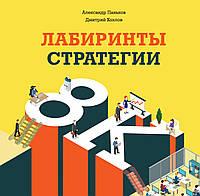 Паньков А.; Хохлов Д. Лабиринты стратегии. 8К